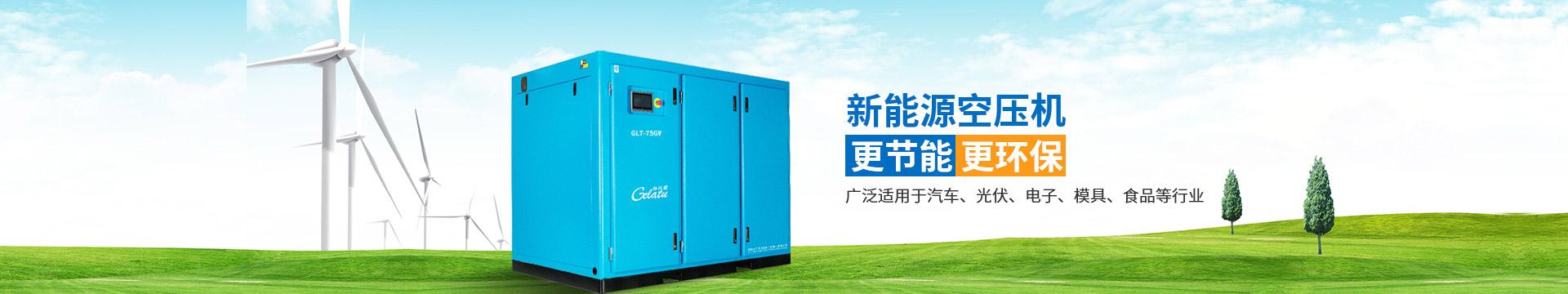 格拉图新能源空压机更节能,更环保