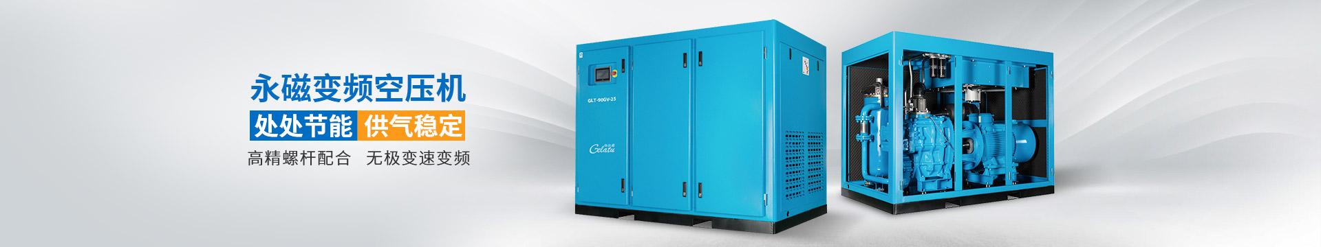 格拉图永磁变频空压机供气稳定